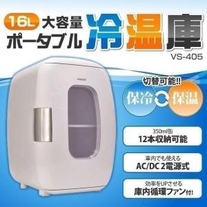 16L冷温庫 VS-405 ホワイト