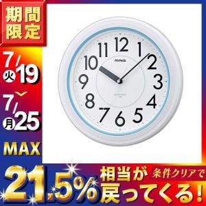 IPX7相当の防水性を備えた、見やすい掛け時計です♪ 白を基調とした清潔感のあるカラーリング! 脱衣...