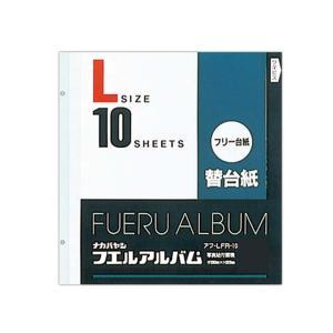 多枚数アルバム 替台紙Lサイズ10枚 アフ-LFR-10 ナカバヤシ|petkan