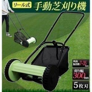 手動式芝刈り機 MLM-300 リール式 手動 バリカン 手動式 家庭用 家庭用リール式 草刈り機 草刈機|petkan