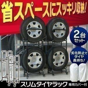 スリムタイヤラック 2個セット LT-02 スリム タイヤラック キャスター カバー付 キャスター付き タイヤスタンド|petkan