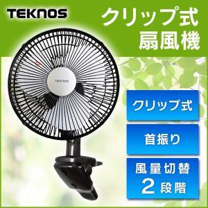 TEKNOS 23cmクリップ扇風機 CI-235 千住(B) 扇風機 サーキュレーター ファン 家庭用