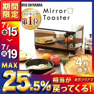 オーブントースター 4枚 おしゃれ コンパクト 温度調節 ミラー調オーブントースター POT-413-B アイリスオーヤマ|petkan