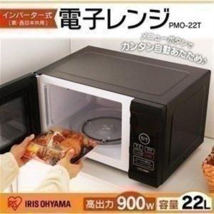 (メガセール)電子レンジ シンプル 本体 おしゃれ PMO-...