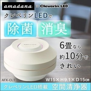 クレベリンLED搭載空間清浄器 AXF-CL1 アマダナ 空気清浄機 6畳 空気清浄 脱臭 除菌 空気清浄器|petkan
