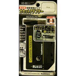 KD-80 カセットアダプター KD-80 カシムラ petkan