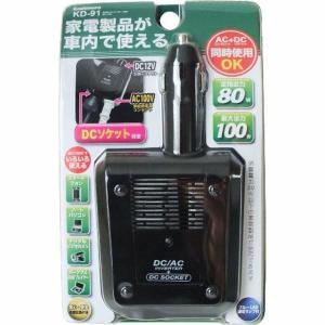 インバーター DC/ACインバーター80W AC+DC KD-91 カシムラ|petkan