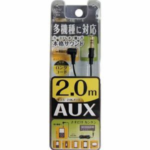 AUXケーブル/2.0m  KD-97 カシムラ petkan