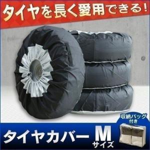 タイヤカバー 4本 Mサイズ ほこりよけ セット 頑丈 保管|petkan