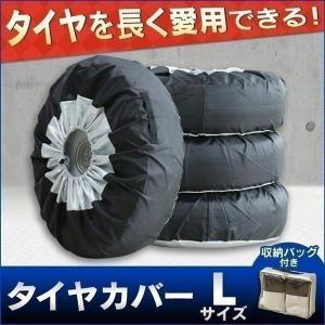 タイヤカバー 4本 Lサイズ ほこりよけ セット 頑丈|petkan
