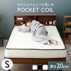 マットレス シングル 高反発 ポケットコイル 安い ベッドマット 圧縮 ベッドマットレス ポケットコ...