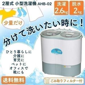 洗濯機・NEW晴晴 AHB-02 アルミス 2層式 洗濯機 二槽式 一人暮らし 二層式洗濯機 オフィス 介護 代引き不可