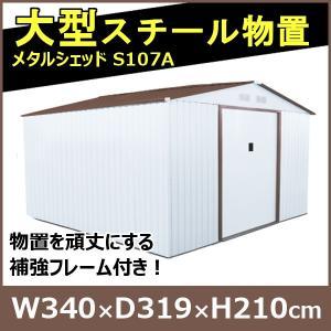 メタルシェッドS107A (5個口) S107A SIS (代引不可)|petkan