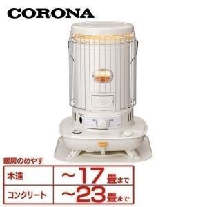 コロナ 石油ストーブ(対流型) SL-6616-W  ヒーター ホット ポータブル