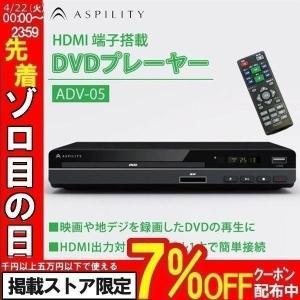 DVDプレーヤー 簡単 接続 再生 ADV-05 HIROコ...