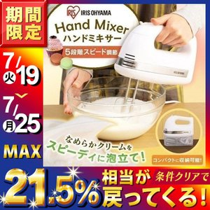 ハンドミキサー ハンディ ミキサー 泡だて器 ホイッパー 製菓用品 お菓子作り ハンドブレンダー PMK-H01-W アイリスオーヤマ