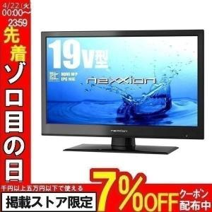 19V型 地上デジタルハイビジョン液晶テレビ 1波 ブラック WS-TV1957B NEXXION (D)
