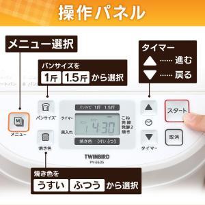 ホームベーカリー 1.5斤 1斤 ツインバード ホワイト PY-E635W TWINBIRD 食パン めん生地 もち 甘酒 パン焼き器 手作りパン ピザ (D)|petkan|12
