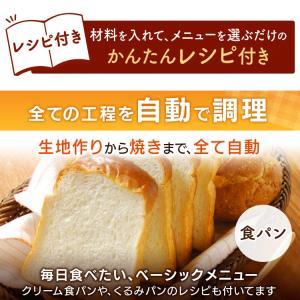 ホームベーカリー 1.5斤 1斤 ツインバード ホワイト PY-E635W TWINBIRD 食パン めん生地 もち 甘酒 パン焼き器 手作りパン ピザ (D)|petkan|03
