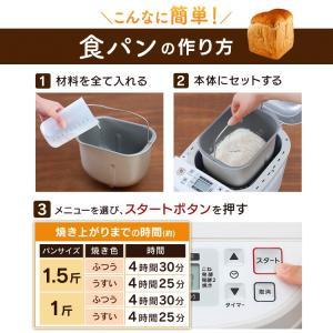 ホームベーカリー 1.5斤 1斤 ツインバード ホワイト PY-E635W TWINBIRD 食パン めん生地 もち 甘酒 パン焼き器 手作りパン ピザ (D)|petkan|04