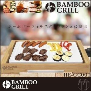グリル グリルプレート ホットプレート 鉄板 バーベキュー BBQ バンブーグリル ホワイト HE-GC001 HIRO (D)|petkan