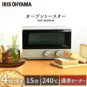 (在庫処分)オーブントースター 4枚 おしゃれ 遠赤外線 オーブン トースター アイリスオーヤマ コンパクト シャンパンゴールド POT-412FM-N (D)(あすつく)