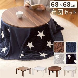 こたつテーブル こたつ布団 コタツ コタツテーブル こたつテーブルセット 正方形 おしゃれ 丸形 こたつ テーブル 丸い 一人暮らし 省スペースの画像