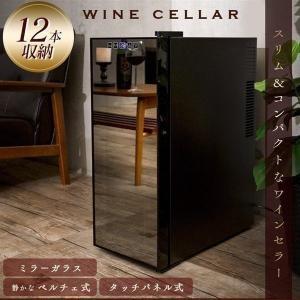 (メガセール)ワインセラー 家庭用 12本 ミラーガラス 1...