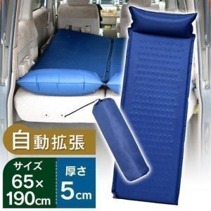 バルブを開けると自動膨張する車中泊マットです。 マットと枕は一体型になっています。 収納時はマット...