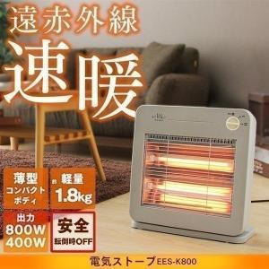 電気ストーブ ヒーター おしゃれ 暖かい 暖房器具 ストーブ ヒーター 薄型  遠赤外線 800W グレー EES-K800 elite(D)|petkan
