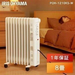オイルヒーター アイリスオーヤマ 省エネ ホワイト 8畳 ストレートフィン POH-1210KS-W 電気ストーブ 暖房 器具 ヒーター 暖房器具(D)