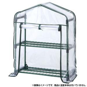 ビニール温室 スリム 2段用 替えカバー ビニール:クリア ASH-18CT タカショー 簡易 ミニ 小型 温室 (D)|petkan