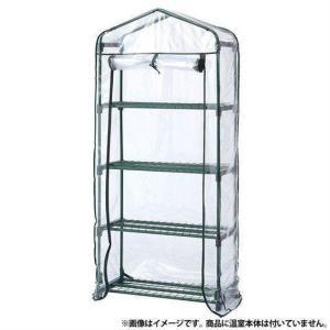 ビニール温室 スリム 4段用 替えカバー ビニール:クリア ASH-20CT タカショー 簡易 ミニ 小型 温室 (D)|petkan