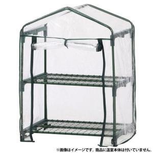 ビニール温室 2段用 替えカバー ビニール:クリア GRH-N01CT タカショー 簡易 ミニ 小型 温室 (D)|petkan