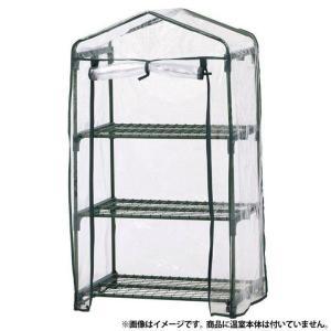 ビニール温室 3段用 替えカバー ビニール:クリア GRH-N02CT タカショー 簡易 ミニ 小型 温室 (D)|petkan