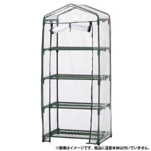 ビニール温室 4段用 替えカバー ビニール:クリア GRH-N03CT タカショー 簡易 ミニ 小型 温室 (D)|petkan