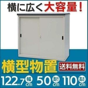 横型物置  物置 収納庫 収納 屋外収納 物置き 倉庫 AD-1211 (代引不可)(TD)|petkan