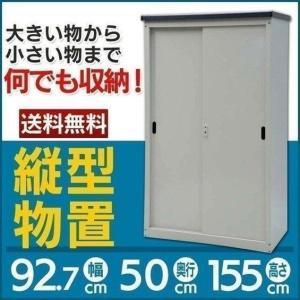 縦型物置  物置 収納庫 AD-9155 収納 屋外収納 物置き 倉庫 (代引不可)(TD)|petkan