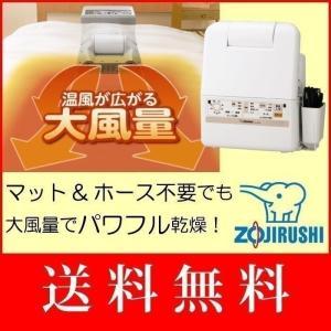 象印ふとん乾燥機 スマートドライ WA RFAC20 ZOJIRUSHI 布団乾燥機 象印 マット不要(D)|petkan
