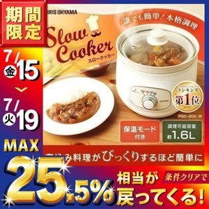 ※こちらの商品は9月下旬入荷予定です 難しい煮込み料理が誰でも簡単にできる、コンパクトサイズのスロー...