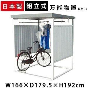 物置 小屋 自転車 屋外 収納 サイクルハウス サイクルガレージ 万能物置 シルバー DM-7n ダイマツ (代引不可)(TD)|petkan
