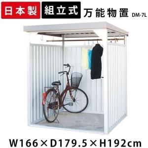 物置 小屋 自転車 屋外 収納 サイクルハウス サイクルガレージ 万能物置 ロング シルバー DM-7Ln ダイマツ (代引不可)(TD)|petkan