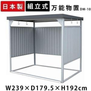 物置 小屋 自転車 屋外 収納 サイクルハウス サイクルガレージ 万能物置 シルバー DM-10n ダイマツ (代引不可)(TD)|petkan