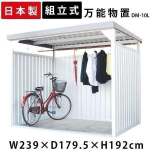 物置 小屋 自転車 屋外 収納 サイクルハウス サイクルガレージ  万能物置 ロング シルバー DM-10Ln ダイマツ (代引不可)(TD)|petkan