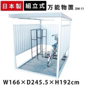 物置 小屋 自転車 屋外 収納 サイクルハウス サイクルガレージ 万能物置 シルバー DM-11n ダイマツ (代引不可)(TD)|petkan