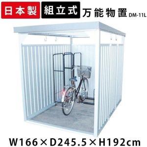 物置 小屋 自転車 屋外 収納 サイクルハウス サイクルガレージ  万能物置 ロング シルバー DM-11Ln ダイマツ (代引不可)(TD)|petkan