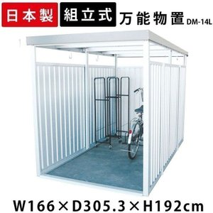 物置 小屋 自転車 屋外 収納 サイクルハウス サイクルガレージ 万能物置 ロング シルバー DM-14Ln ダイマツ (代引不可)(TD)|petkan
