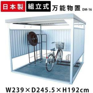 物置 小屋 自転車 屋外 収納 サイクルハウス サイクルガレージ 万能物置 シルバー DM-16n ダイマツ (代引不可)(TD)|petkan