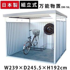 物置 小屋 自転車 屋外 収納 サイクルハウス サイクルガレージ 万能物置 ロング シルバー DM-16Ln ダイマツ (代引不可)(TD)|petkan