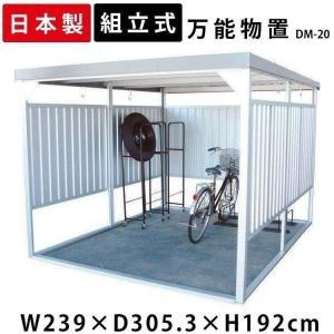 万能物置 シルバー DM-20n ダイマツ 物置 小屋 自転車 屋外 収納 サイクルハウス サイクルガレージ (代引不可)(TD)|petkan